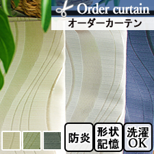 【オーダーカーテン】リバー(全3色)