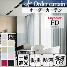 【オーダーカーテン リリカラ】 FABRIC DECO FD53188-53196