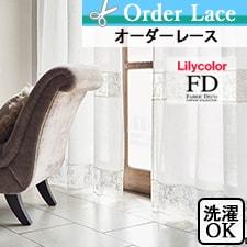 【オーダーレース リリカラ】 FABRIC DECO FD53471