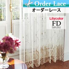 【オーダーレース リリカラ】 FABRIC DECO FD53473