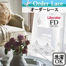 【オーダーレース リリカラ】 FABRIC DECO FD53474