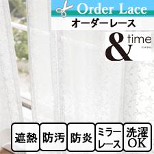 【オーダーレース リリカラ】 FABRIC DECO FD53528