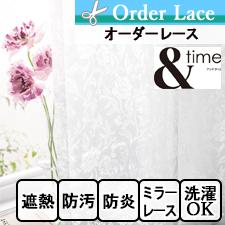 【オーダーレース リリカラ】 FABRIC DECO FD53565