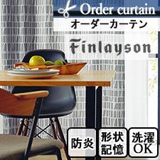 【オーダーカーテン】Finlayson フィンレイソン コロナ K0179-K0181(全3色)
