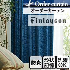 【オーダーカーテン】Finlayson フィンレイソン タイミ 防炎 K0182-K0183(全2色)