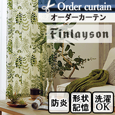 【オーダーカーテン】Finlayson フィンレイソン サドゥッサ 防炎 K0184-K0185(全2色)