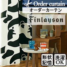 【オーダーカーテン】Finlayson フィンレイソン アヤトス K0186-K0187(全2色)