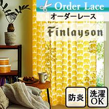 【オーダーレース】Finlayson フィンレイソン エレファンティレース K0197-K0199(全3色)