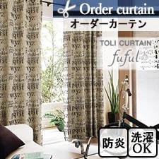【オーダーカーテン 東リ】 TKF20106