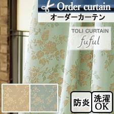 【オーダーカーテン 東リ】 TKF20270-20271(全2色)