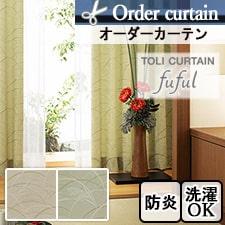 【オーダーカーテン 東リ】 TKF20273-20274(全2色)