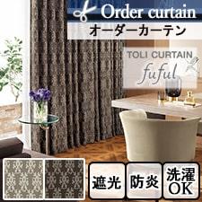 【オーダーカーテン 東リ】 TKF20416-20417(全2色)