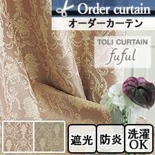【オーダーカーテン 東リ】 TKF20418-20419(全2色)