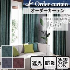 【オーダーカーテン 東リ】 TKF20539-20541(全3色)