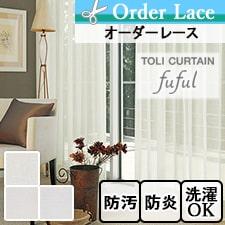 【オーダーレースカーテン 東リ】 TKF20667-20669 (全2色)