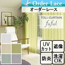 【オーダーレースカーテン 東リ】 TKF20670-20674(全5色)