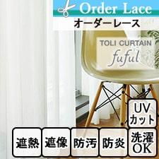 【オーダーレースカーテン 東リ】 TKF20724