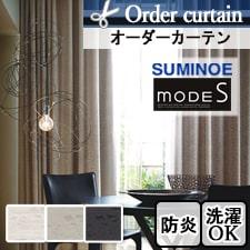 【オーダーカーテン スミノエ】 modeS D-3042-3044