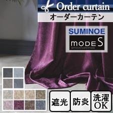 【オーダーカーテン スミノエ】 modeS D-3388-3395