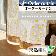 【オーダーカーテン】クオーターリポート フロート(全4色)1.5倍ヒダ 幅21~400cm 丈31~280cm