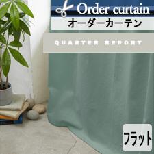 【オーダーカーテン】クオーターリポート エイジ(全7色)フラット  幅21~400cm 丈31~280cm