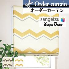 【オーダーカーテン サンゲツ】Simple Order OP7704-OP7705