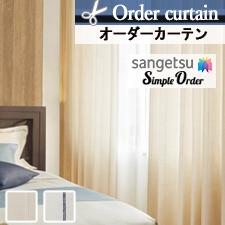 【オーダーカーテン サンゲツ】Simple Order OP7714-OP7715