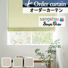 【オーダーカーテン サンゲツ】Simple Order OP7716-OP7718