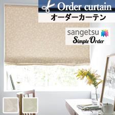 【オーダーカーテン サンゲツ】Simple Order OP7719-OP7720