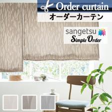 【オーダーカーテン サンゲツ】Simple Order OP7727-OP7729