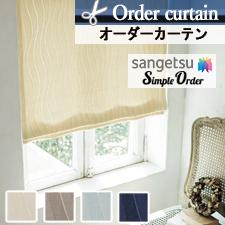 【オーダーカーテン サンゲツ】Simple Order OP7730-OP7733