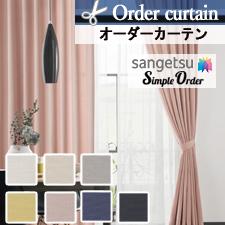 【オーダーカーテン サンゲツ】Simple Order OP7734-OP7740