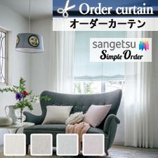 【オーダーカーテン サンゲツ】Simple Order OP7741-OP7744