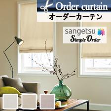 ワンプライスのオーダーカーテン Simple Order OP7745-OP7747