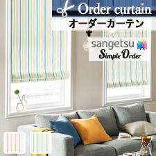 【オーダーカーテン サンゲツ】Simple Order OP7748-OP7749