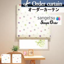 【オーダーカーテン サンゲツ】Simple Order OP7750-OP7751