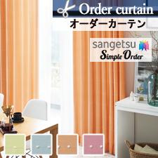 【オーダーカーテン サンゲツ】Simple Order OP7752-OP7755