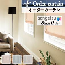 【オーダーカーテン サンゲツ】Simple Order OP7756-OP7758