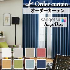 【オーダーカーテン サンゲツ】Simple Order OP7759-OP7766