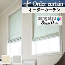 【オーダーカーテン サンゲツ】Simple Order OP7767-OP7768