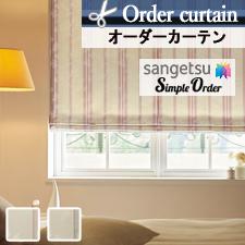 【オーダーカーテン サンゲツ】Simple Order OP7769-OP7770
