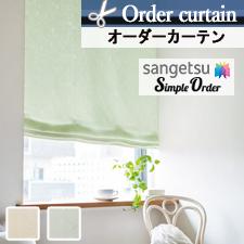 【オーダーカーテン サンゲツ】Simple Order OP7771-OP7772