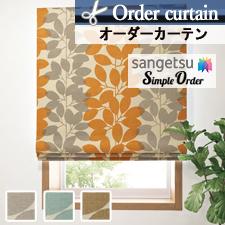 【オーダーカーテン サンゲツ】Simple Order OP7781-OP7783