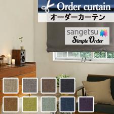【オーダーカーテン サンゲツ】Simple Order OP7784-OP7792