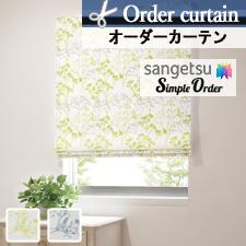 【オーダーカーテン サンゲツ】Simple Order OP7793-OP7794