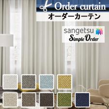 【オーダーカーテン サンゲツ】Simple Order OP7795-OP7803