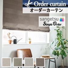 【オーダーカーテン サンゲツ】Simple Order OP7804-OP7807