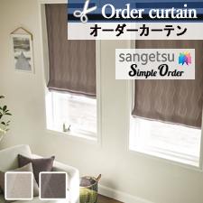 【オーダーカーテン サンゲツ】Simple Order OP7812-OP7813