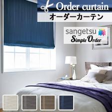 【オーダーカーテン サンゲツ】Simple Order OP7814-OP7817