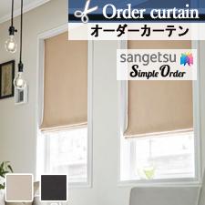 【オーダーカーテン サンゲツ】Simple Order OP7820-OP7821